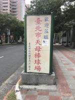 台北市天母棒球場191013