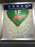 天母棒球場1F見取り図191013