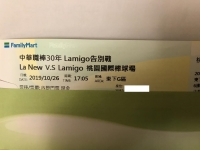 Lamigo告別戦チケット191020