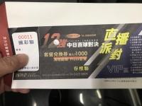 チケット191107