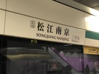 松江南京191209