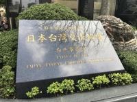 日本台灣交流協會191210