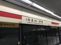 台北101/世貿191220