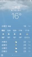 三狭16℃200101