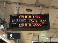 0124次南港行き200111