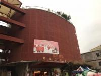 草莓文化館200128