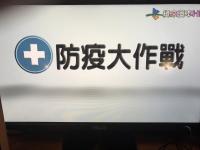 防疫大作戦TVCM200214