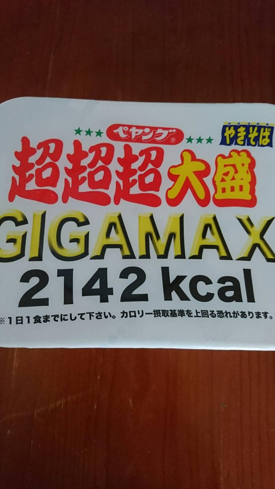 gigaMAX.jpg
