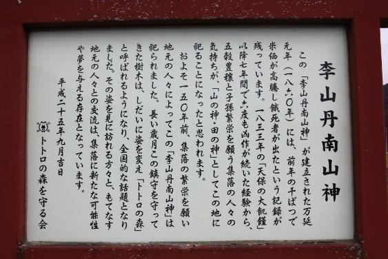 李山丹南山神の紹介板