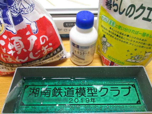 オキシドールクエン酸塩01