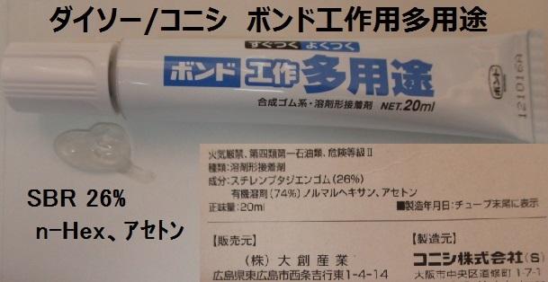 SBR-ダイソー