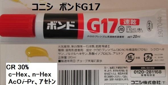 CR-コニシG17