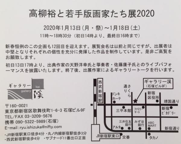 2020蜈育函繧ー繝ォ繝シ繝怜ア廟convert_20200102205621