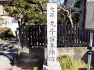 020223丸子宿場まつり (11)11