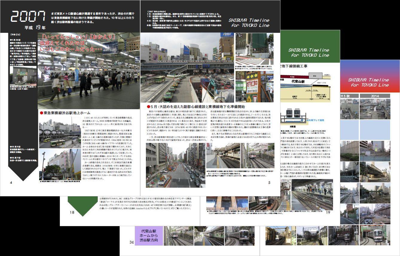 SHIBUYA Timelineサンプル