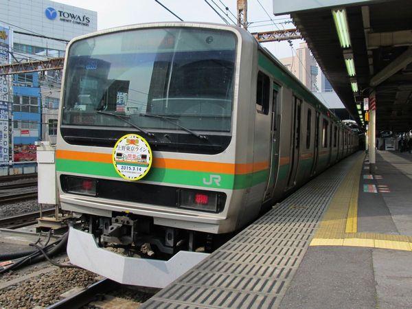 上野東京ライン開業初日はE231系の一部編成に記念ヘッドマークが装着された