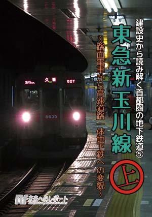 東急新玉川線(上)表紙