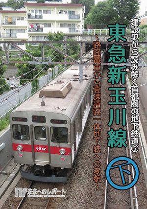 東急新玉川線(下)表紙