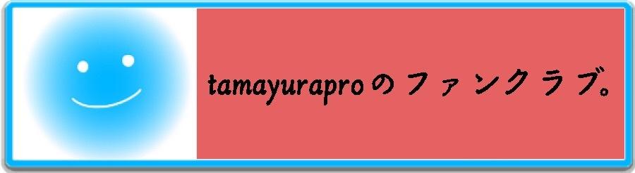 tamayuraproのファンクラブ。
