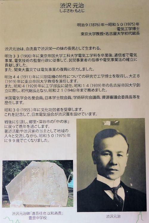 191112shibu09.jpg