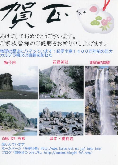 200101nenga.jpg
