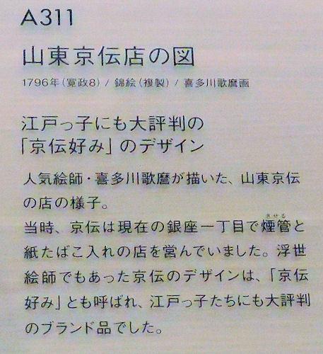200104shiodome21.jpg