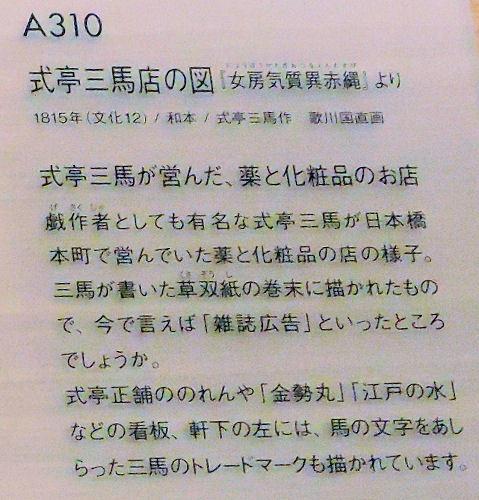 200104shiodome24.jpg