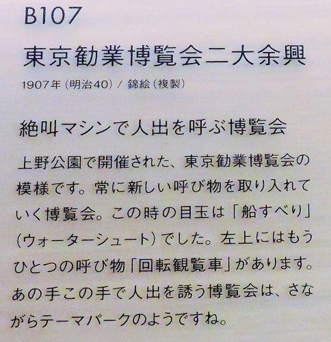 200104shiodome30.jpg