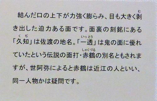 200213tohaku39.jpg