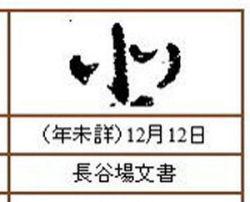 200310karasu14.jpg