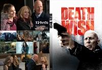 デス・ウィッシュ ~ DEATH WISH ~