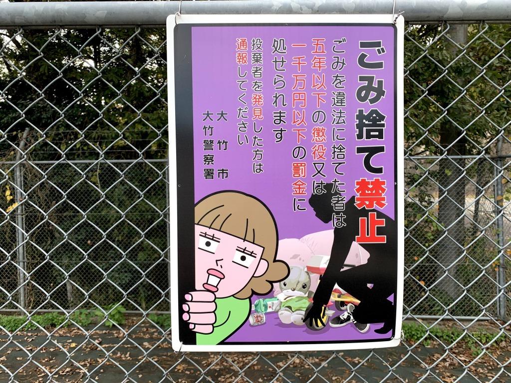 大竹ゴミ捨て監視看板01