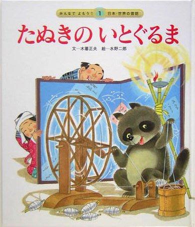 たぬきの糸車01
