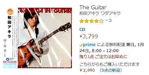 アキラギター01
