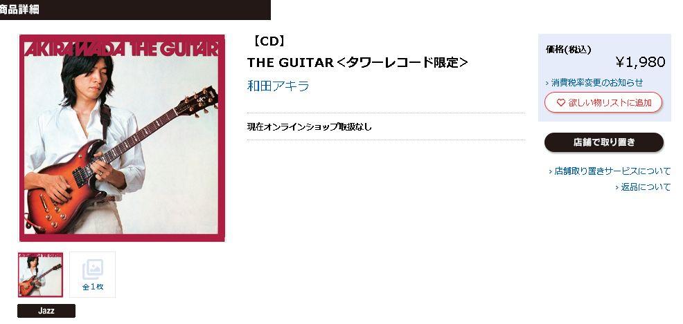 アキラギター03