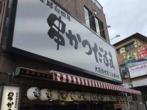 大阪徘徊旅1