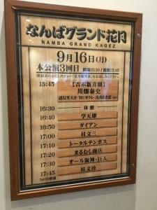 大阪徘徊旅4