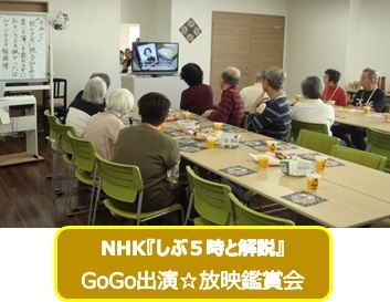 NHKしぶ5時と☆解説