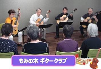 もみの木ギタークラブ