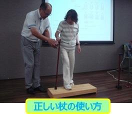 正しい杖の使い方