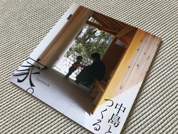 190827-中島とつくる家Guidebook