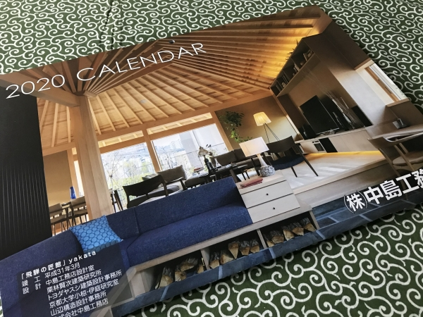 191024-中島工務店カレンダー2019