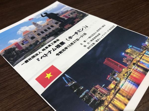 191027-岐阜県工業会ベトナム視察へ