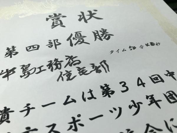 191103-付知町第34回駅伝交流会 (3)
