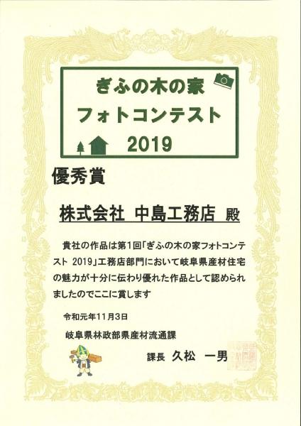 191103-ぎふの木の家フォトコンテスト2019