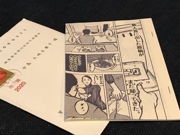 200104-つがたさんからの年賀状