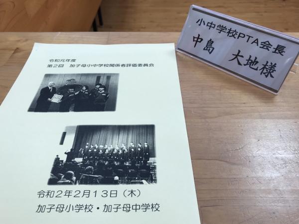 200213-関係者評価委員会02