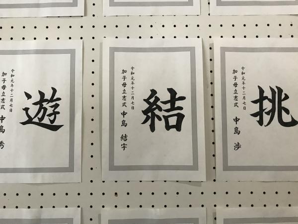 200227-加子母中学校卒業作品展 (4)