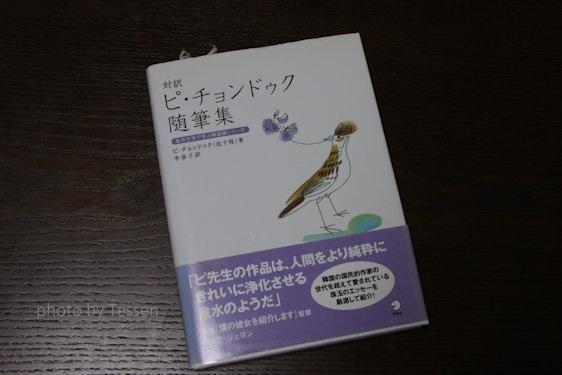 IMG_7181ピ