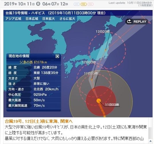 2019-1011-taifu.jpg